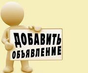Разместить объявление бесплатно от организации из рук в руки частные объявления автозапчасти пенза